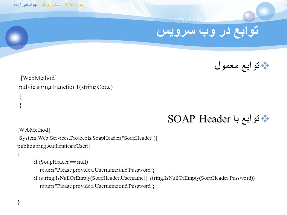 توابع در وب سرویس توابع معمول توابع با SOAP Header [WebMethod]